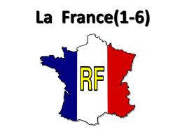 La France(1-4)