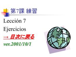 スペイン語初級 第1課 練習