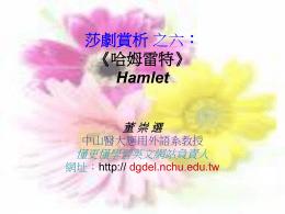 莎劇賞析之二:《哈姆雷特》 Hamlet