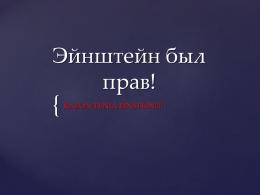 Языки испанский и русский (мой перевод).