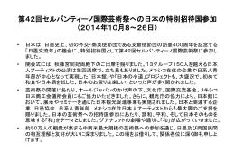 2014年10月8~26日