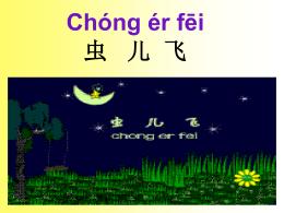 Chóng ér fēi 虫儿飞