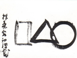 El Ego Superior - Logia España Branch of