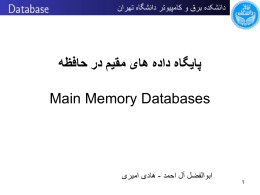 Top Main Memory DBs - دانشکده مهندسی برق