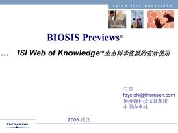 非凡视野见证非凡成就 - 从ISI Web of Science 看中国科学 …