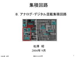 VLSI工学 - Matsuzawa and Okada Laboratory
