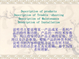 1.description of products 产品说明