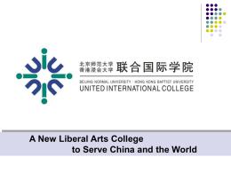 北京师范大学—香港浸会大学 联合国际学院