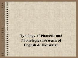 Будова мови і внутрішнє членування мовознавства
