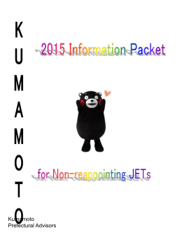 スライド 1 - KumamotoJET