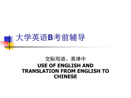 USE OF ENGLISH