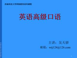 网络课件电子讲稿规范(PPT、WORD、HTML)