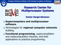Исследовательский центр мультипроцессорных систем …