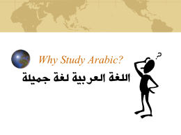 Why study Arabic? - St. Bonaventure University