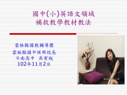 投影片 1 - 雲林縣文光國小全球資訊網