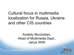 Cultural focus in multimedia localization for Russia