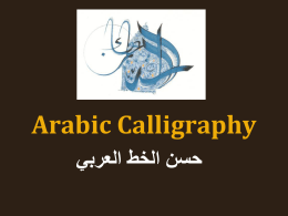 Arabic Calligraphy Full Powerpoint