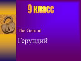 The Gerund - Английский язык