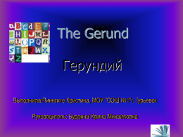 The Gerund - NUMI.RU