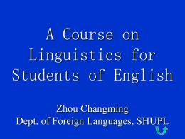 英语语言学