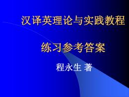 汉译英理论与实践教程