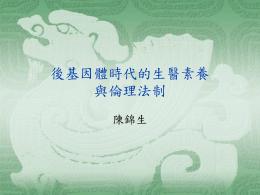 1019陳錦生-生物科技倫理學