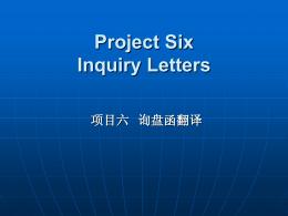 项目9: 翻译商务询盘函和报盘函(1)