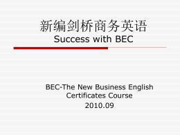 新编剑桥商务英语 Success with BEC 陈观亚