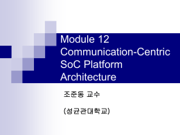교육공학의 미래 - Cho, Jun Dong — Sungkyunkwan