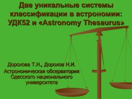 Две уникальные системы классификации в астрономии: …