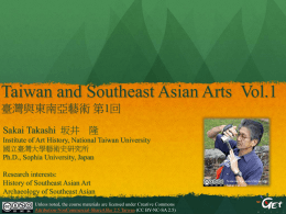 Taiwan and Southeast Asian Arts 臺灣與東南亞藝術