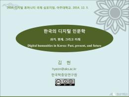 한국학 온라인 디지털 자원 소개