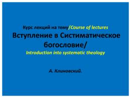 Курс лекций на тему/Course of lectures Вступление в