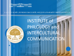 INSTITUTE of PHILOLOGY and INTERCULTURAL …