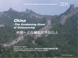 China - the awakening giant of outsourcing