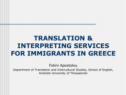 Interpreting Services for Immigrants in Greece