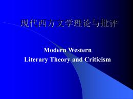 现代西方文学理论与批评