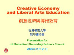 Liberal Arts Education in a New Era 新世紀的博雅教育
