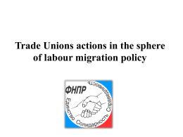 Действия профсоюзов в области миграционной политики
