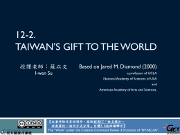 Taiwan's Gift to the World