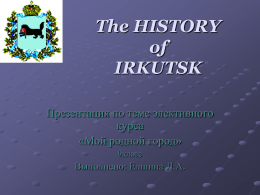 The HISTORY of IRKUTSK