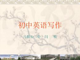 初中英语写作