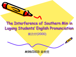 The Interference of Southern Min in Lugang Students