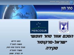 הסכם האסח ישראל מרקוסור סקירה