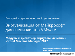 Microsoft Virtualization for VMware Professionals