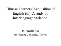 Chinese Learners' Acquisition of English (th): A study of