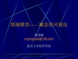 XYXRUP - 复旦大学精品课程