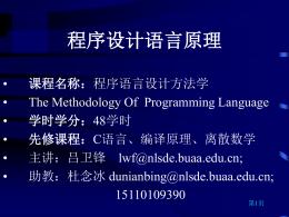 高级程序语言的设计及实现
