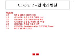 Chapter 2 : 언어의 변천