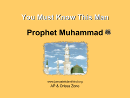 The Last Sermon of Prophet Muhammad